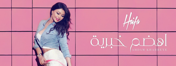 "Haifa Launches ""Ahla Khabriye"""