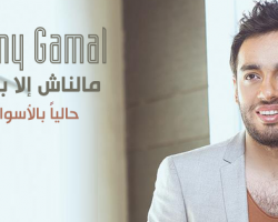 "Ramy Gamal launches a new album ""Malnash Illa Baad"""
