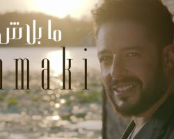 "Hamaki Launches ""Ma Balash"" Video Clip"