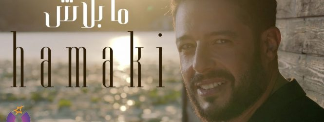 "Hamaki Launches ""Ma Balash"" Video Clip"