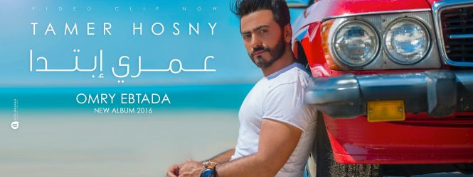 "Tamer Hosny with An amazing video clip ""Omri Btada"""