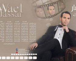 Wael Jassar Releases His New Album