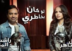 "Rashed El Majed & Amal Maher Launches ""Law Kan Bikhatri"""