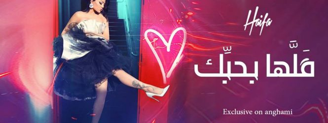 "Haifa Wehbe Launches ""Allaha Bahebik"""