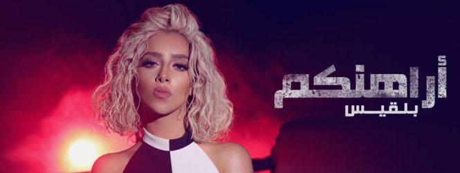 "Balqees Launches her new Album ""Arahenkom"""