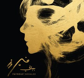 """The Legendary """"Fayrouz"""" is back with a Great song #Lameen"""