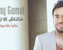 "Ramy Gamal launches a new album ""Malnash Illa Baad"""