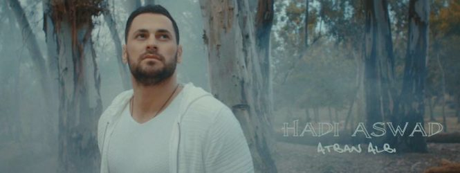 Hadi Aswad ready to launch his new music video