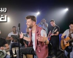Rabih Baroud launches Loghzal Diali Video Clip