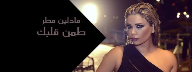 Who did Madeleine Matar punish in her new video clip?